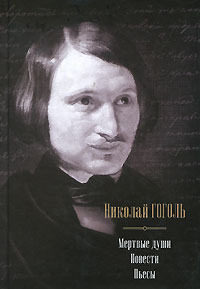 Гоголь Ночь Перед Рождеством Слушать - произведения Н.В. Гоголя