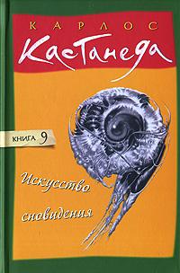 Искусство сновидения карлос кастанеда аудиокнига