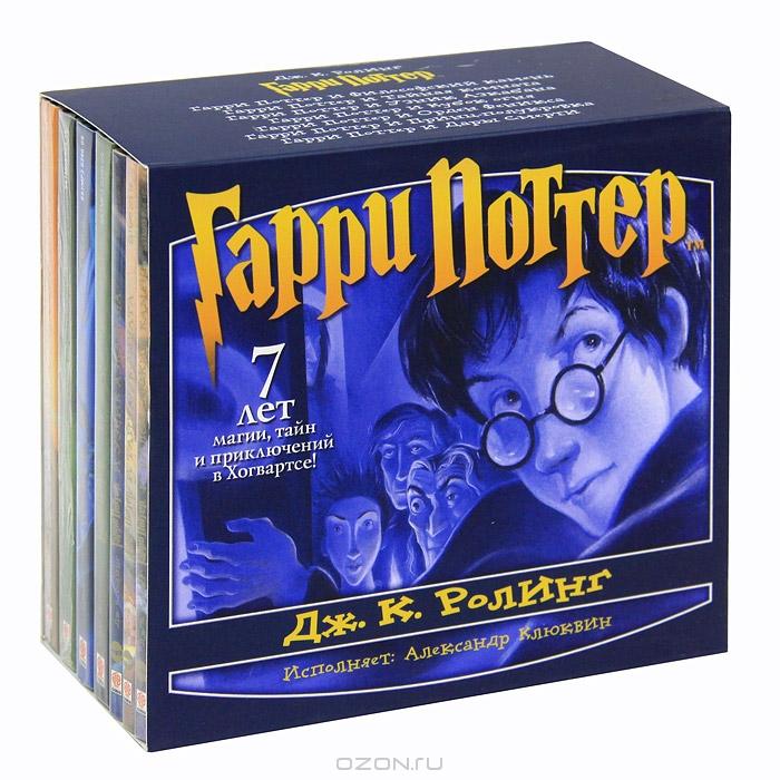 Гарри поттер и кубок огня аудиокнига