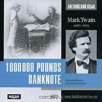1000000 Pounds Banknote