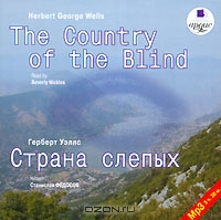 The Country of the Blind / Страна слепых