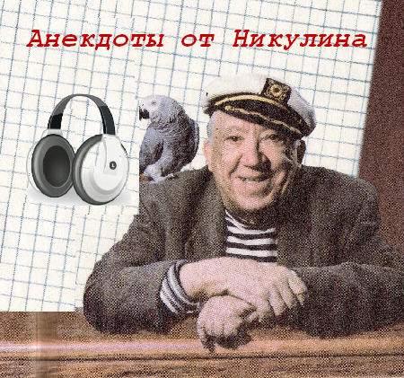 Анекдот никулин аудио