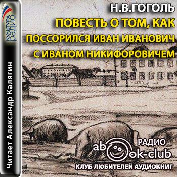 в повести о том как иван иванович поссорился с: