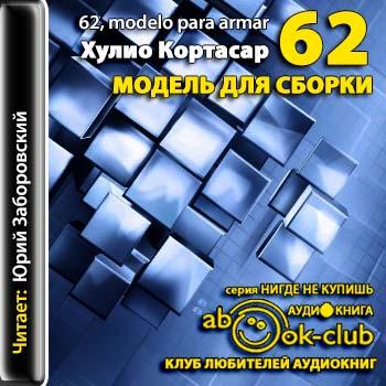Аудиокнига сеть антимира скачать торрент mp3