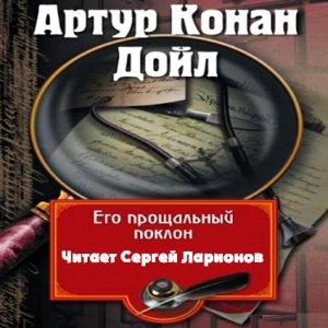 КОНАН ДОЙЛ ЕГО ПРОЩАЛЬНЫЙ ПОКЛОН FB2 СКАЧАТЬ БЕСПЛАТНО